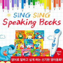 씽씽스피킹북스 / SingSing Speaking Books (총14종)