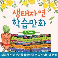 생태자연학습만화 (전10권)
