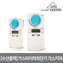 스마트 가스타이머 차단기 HT-B35/온도감지/저전력설계/밸브위치감지