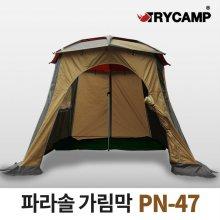 트라이캠프 PN-52 월 가림막 파라솔 별도 낚시 캠핑