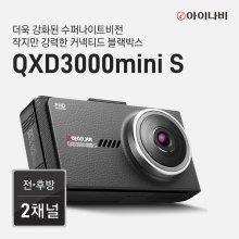 [L.POINT 1만점+출장 장착쿠폰 + GPS 안테나 증정~9/30][히든특가] 아이나비 블랙박스 2채널 QXD3000MINI_S(32GB)