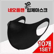 [물세탁가능-자외선차단]최고급 네오플랜 소재 3D 입체마스크[성인용]-10개