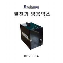 [드윈제작] 발전기 방음박스 동방예의지국 DB2000A 블랙 NEW