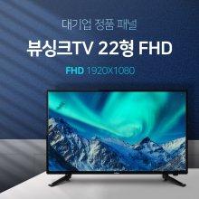VST220FHD 무결점 22 FHD 고화질 TV 안전배송