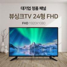 VST240FHD 무결점 24 FHD 고화질 TV 안전배송