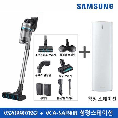 제트 무선 청소기 VS20R9078S2 + 청정스테이션 VCA-SAE90B