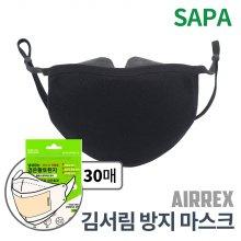 에어렉스 김서림방지 마스크 + 한지 필터 30매 기능성