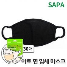아토 면 입체 마스크 + 한지 필터 30매 기능성