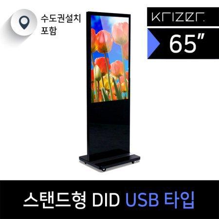 [수도권설치]KRIZER-S-650 USB타입 65 스탠드형 DID