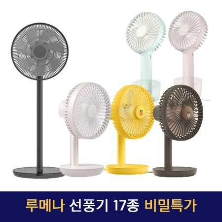 [오싹] [비밀특가] 루메나 선풍기 할인