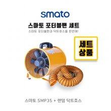 스마토 포터블팬 세트 SMP-35 + 10m 랜덤 닥트호스