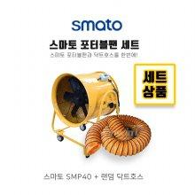 스마토 포터블팬 세트 SMP-40 + 10m 랜덤 닥트호스