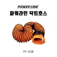파워라인 닥트호스 PF-20용 송풍기 닥트호스 200MMx10M