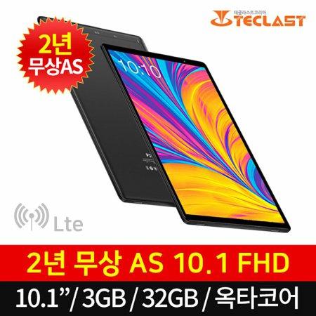 [6월 10일 순차발송예정] 옥타코어 멀티미디어 태블릿PC 2020년형 P10HD LTE