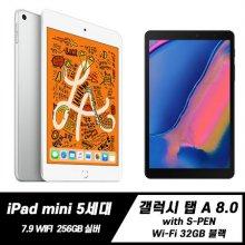 [태블릿 패키지] iPad mini 5세대 7.9 WIFI 256GB 실버 + 갤럭시 탭 A 8.0 with S-PEN Wi-Fi 32GB 블랙