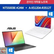 [패키지특가] 온라인개학용으로 딱! 삼성 노트북5 + 에이수스 A-X512DA-R3512T