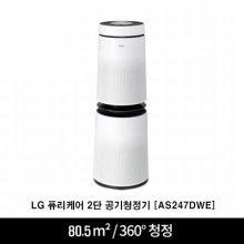 퓨리케어 2단 공기청정기 AS247DWE [2020년형 / 80.5m² / 으뜸효율 1등급]