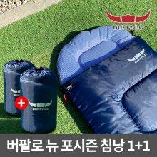 NEW 포시즌 사계절침낭 2개1세트 캠핑용품