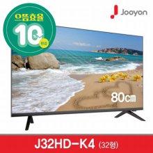 J32HD-K4 / 80cm 무결점 HD TV 에너지효율 1등급 [스탠드형 택배발송]