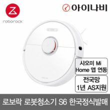 [상급 리퍼상품 단순변심] 로봇 청소기 S6 (LDS센서, 샤오미 앱 연동, 2년 보증)
