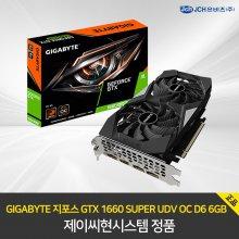 GIGABYTE 지포스 GTX 1660 SUPER UDV OC D6 6GB
