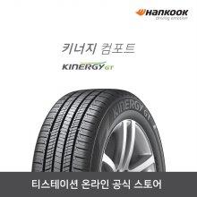 [한국타이어 본사] 키너지 컴포트(Kinergy GT)235/45R18
