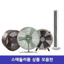 자유로운 당신을 위한 선풍기 가벼운 팀 레드 SF_TIM_CR  [1kg/ 최대 24시간사용가능/ 노스텝인터페이스]