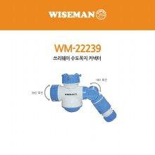 와이즈맨 쓰리웨이 수도꼭지 커넥터 WM-22239