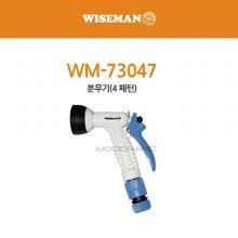 와이즈맨 분무기(4 패턴)  WM-73047