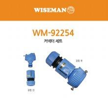 와이즈맨 커넥터 세트 WM-92254