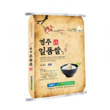 [19년산] 영주일품쌀 20kg / 농협쌀 / 단일품종