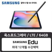 [빠른배송] 갤럭시 탭S6 라이트 LTE 64GB 옥스포드그레이 SM-P615NZANKOO
