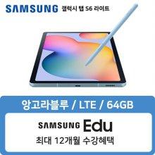 [빠른배송!] 갤럭시 탭S6 라이트 LTE 64GB 앙고라블루 SM-P615NZBNKOO