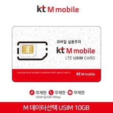[KTM] M 데이터선택 USIM10GB [데이터 무제한 | 음성 무제한 | 월 32,980원]