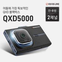 [히든특가][L.POINT 1만점] 아이나비 블랙박스 QXD5000 32GB 기본패키지