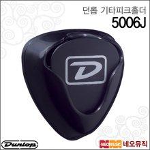 [견적가능] 던롭 피크 홀더 Dunlop Ergo Pickholder 24 5006J