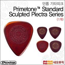 [견적가능] 던롭 기타 피크 Dunlop Primetone Sculpted 1개 피크