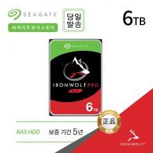 6TB IronWolf Pro ST6000NE000 데이터복구 NAS HDD
