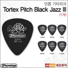 [견적가능] 던롭 기타 피크 Tortex Pitch Black Jazz III (1개)