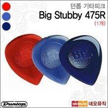 [견적가능] 던롭 기타 피크 Dunlop Big Stubby 475R (1개) 일렉