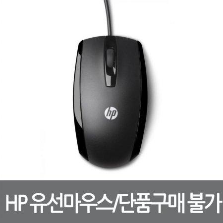 HP 유선 마우스/단품구매불가