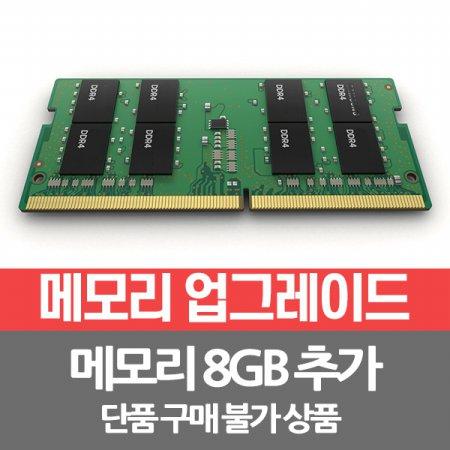 램 8GB 추가 총16GB(8GB+8GB) 개봉장착/단품구매불가