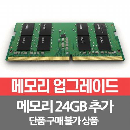 램 16GB 추가 총24GB(8GB+16GB) 개봉장착/단품구매불가