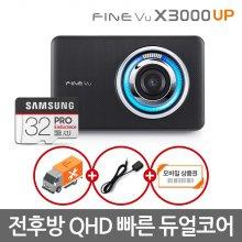 파인뷰 X3000 UP QHD/QHD 더 빠른 듀얼코어 2채널블랙박스 32GB