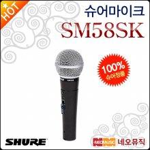 [견적가능] 슈어 마이크 Shure SM58SK (스위치있음) 전문 공연용