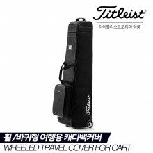 [아쿠쉬네트 정품] 타이틀리스트 WHEELED TRAVEL COVER FOR CART(여행용 캐디백커버/항공커버)[TA9PROWTCCK-0][1COLOR][남성용]