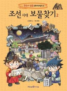 [아이세움] 조선 시대 보물찾기 2