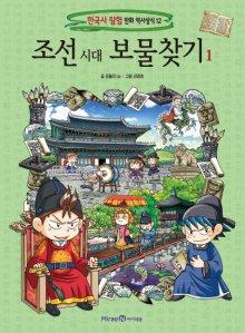 [아이세움] 조선 시대 보물찾기 1