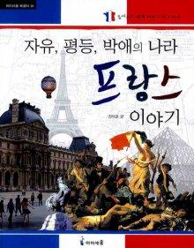 [아이세움] 자유, 평등, 박애의 나라 프랑스 이야기
