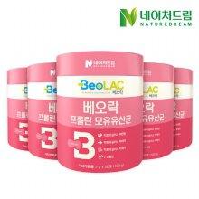 베오락 프롤린 모유 유산균 50포 x 5박스(총250포)